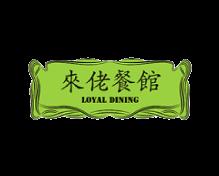 安信WeWa信用卡來佬餐館晚市9折優惠