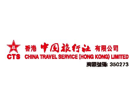 香港中旅社x安信旅遊優惠
