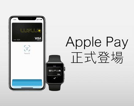 安信WeWa VISA信用卡 - Apple Pay正式登場
