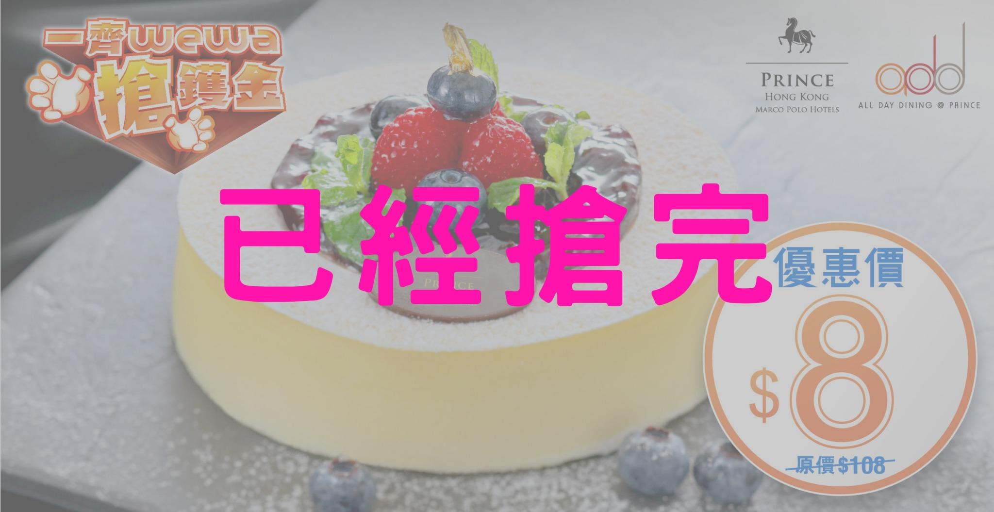 一齊WeWa搶鑊金:HK$8 太子酒店招牌藍莓芝士餅已經搶完啦!