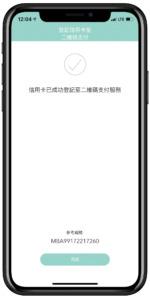 WeWa銀聯信用卡-二維碼支付服務成功登記