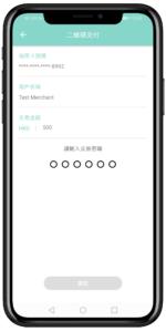 WeWa銀聯信用卡-二維碼支付服務-密碼認證