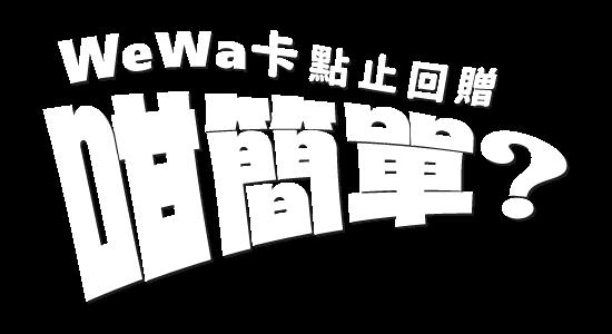 WeWa銀聯信用卡 – 點止回贈咁簡單