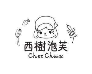 安信信用卡全年優惠 - Chez Choux